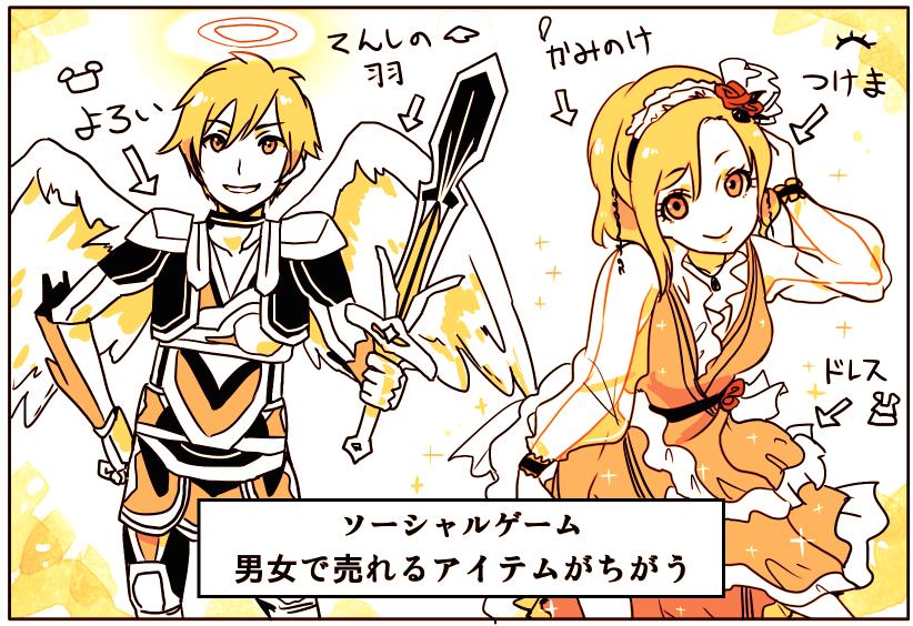 socialgame_manga02