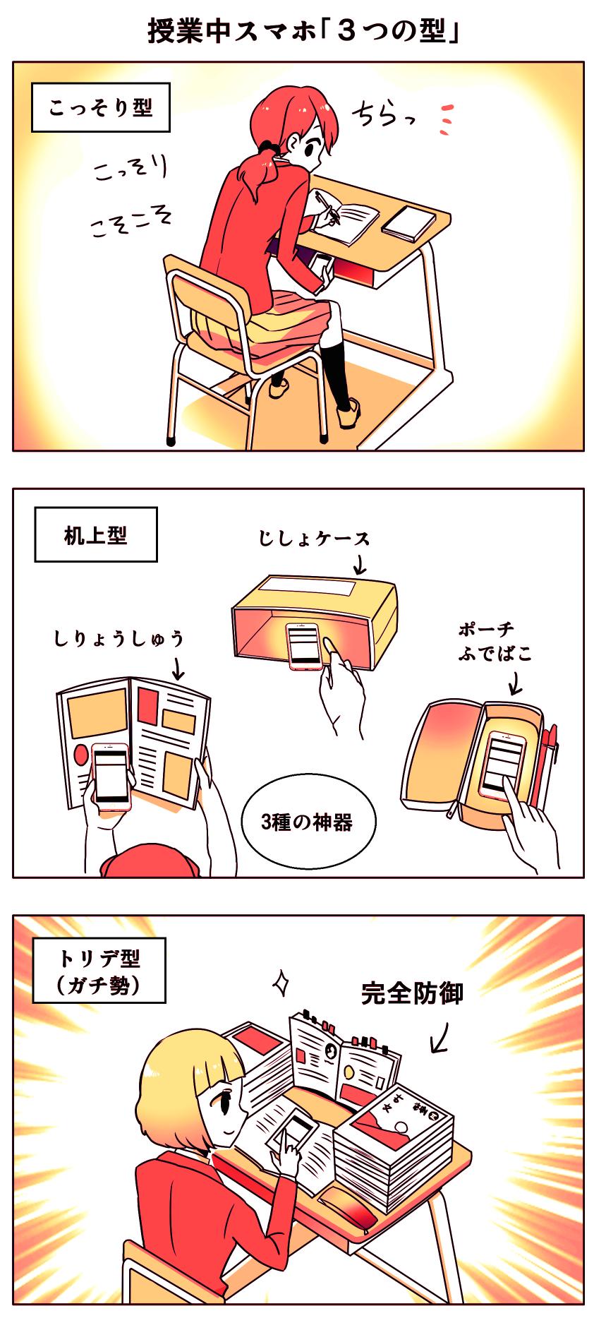 harajuku_manga_schoolsmapho