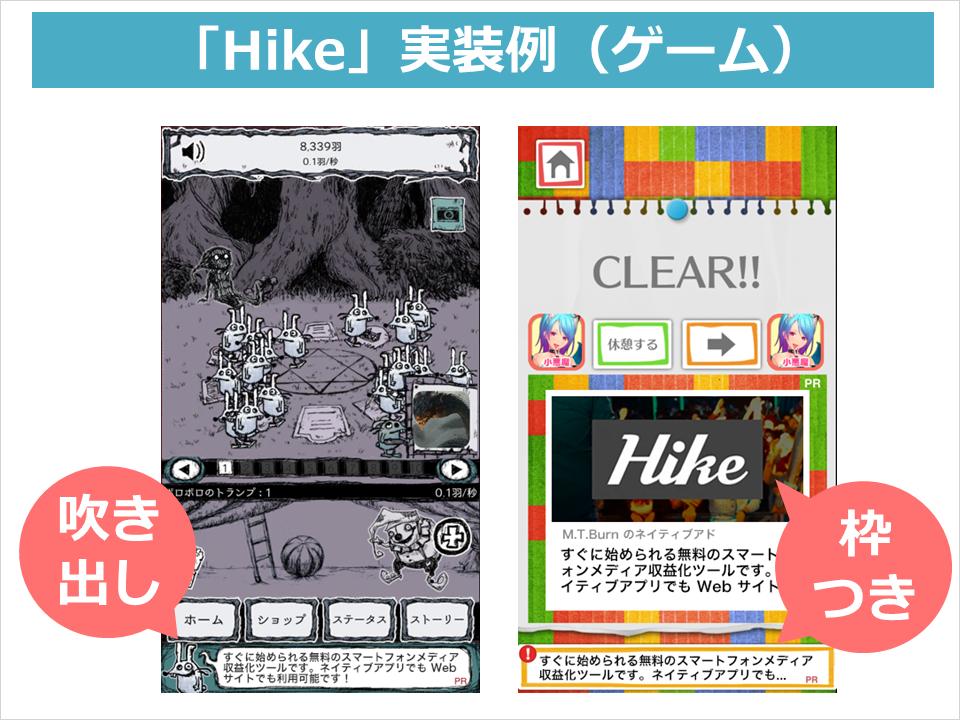 hike_game