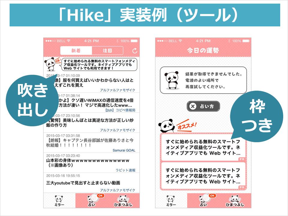hike_tool