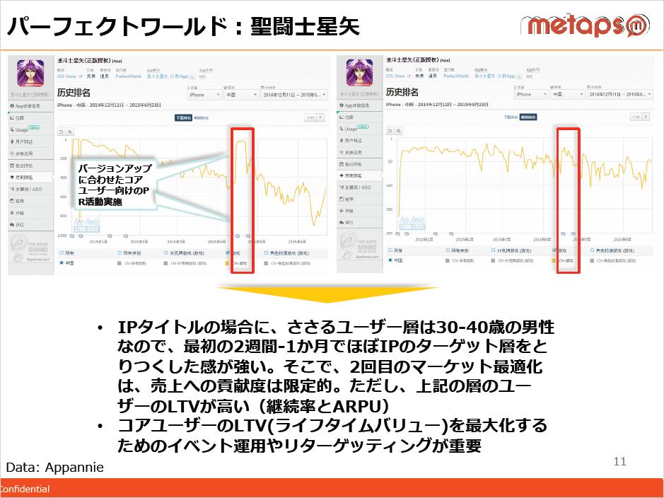 metaps_chinajirei02
