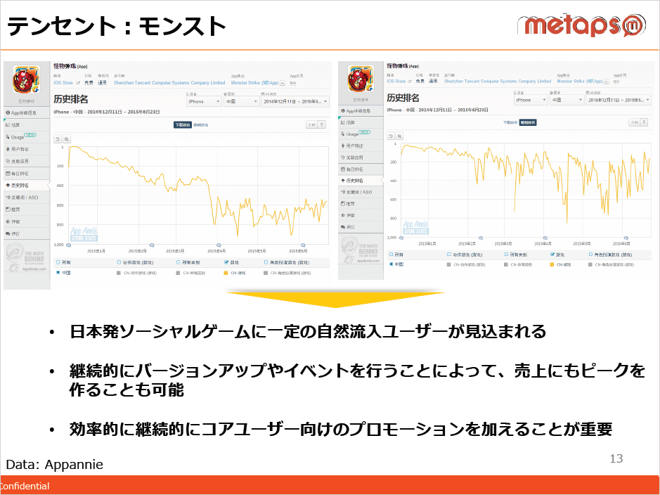 metaps_chinajirei04