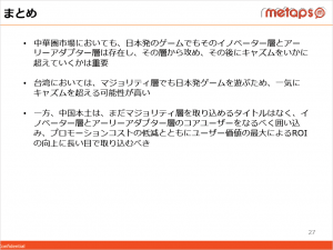 metaps_chinaken14