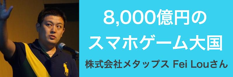 metaps_chukaken_title