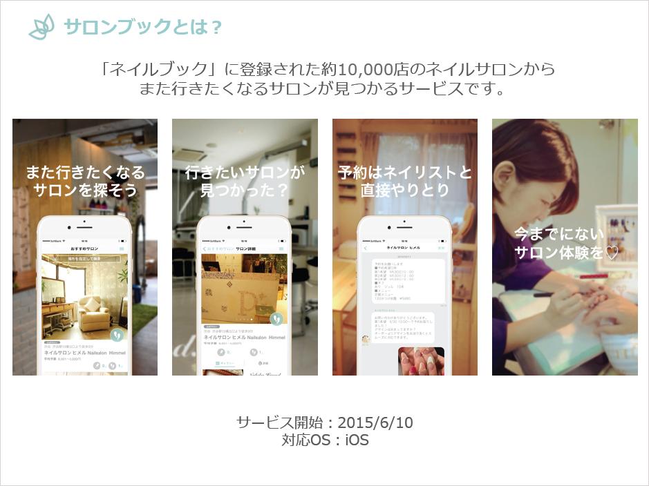 nailbook_salonbook