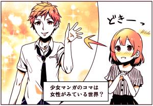 neilbook_manga_shoujyo