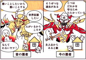 syupro_manga_warumono