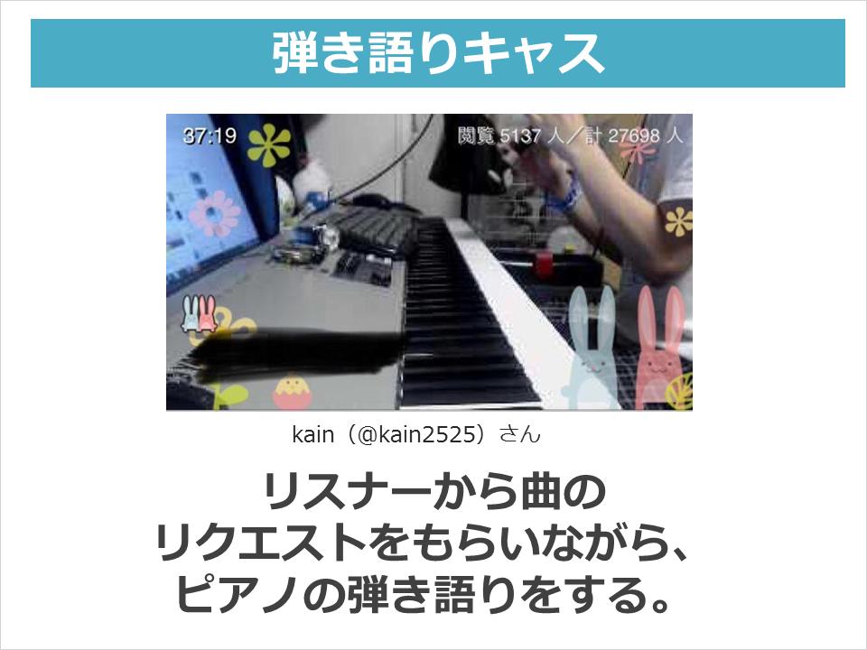 twicas_hikigatari