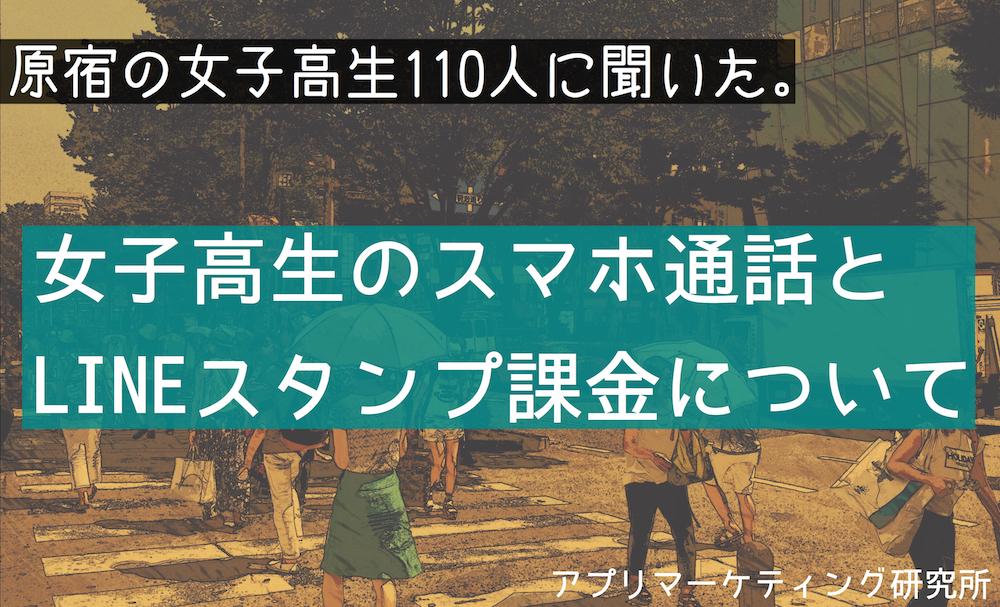 harajuku_linekakin_title
