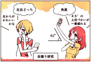 harajuku_manga_goodselfie