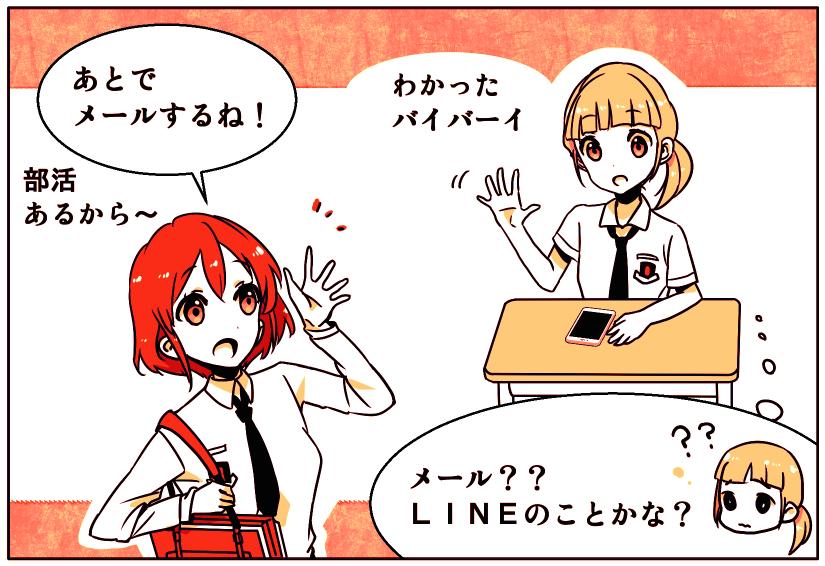 harajuku_manga_lineormail
