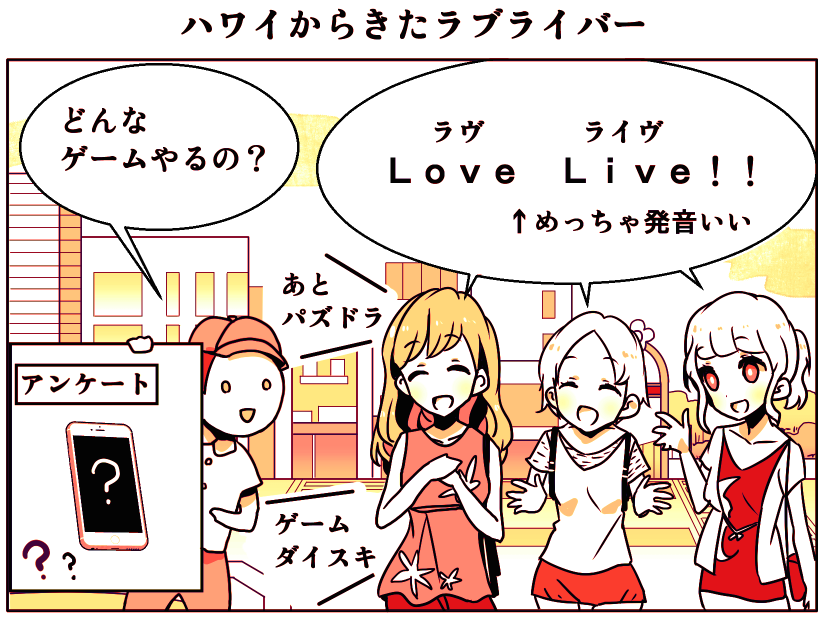 harajuku_manga_lovelivehawaii
