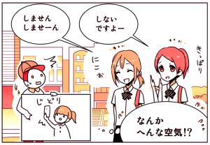 harajuku_manga_selfiefb
