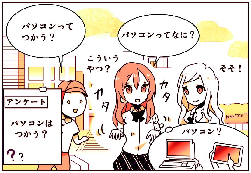 harajuku_manga_whatspc