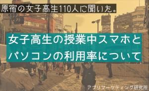 harajuku_schoolsmapho_title