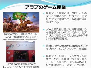 mediacreate_gameindustry07