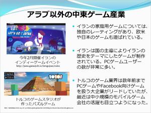 mediacreate_gameindustry08