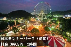 spacemarket_amusementpark