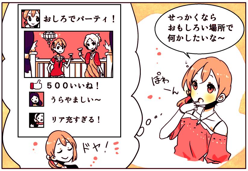 spacemarket_manga_sns