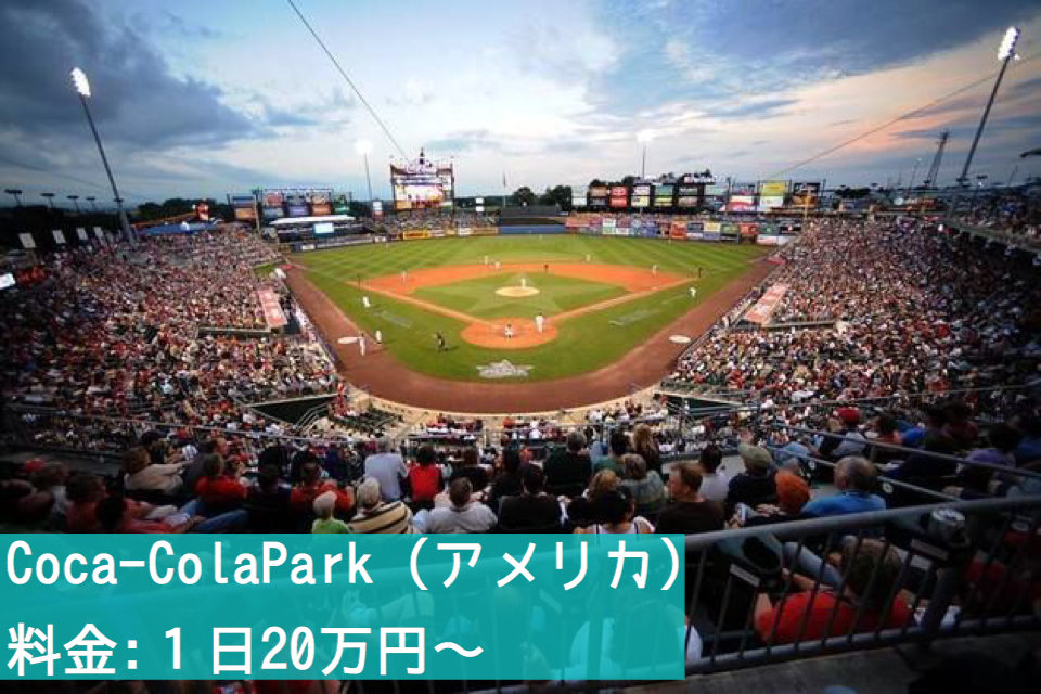 spacemarket_stadium