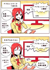 adfurikun_manga_sspmerit