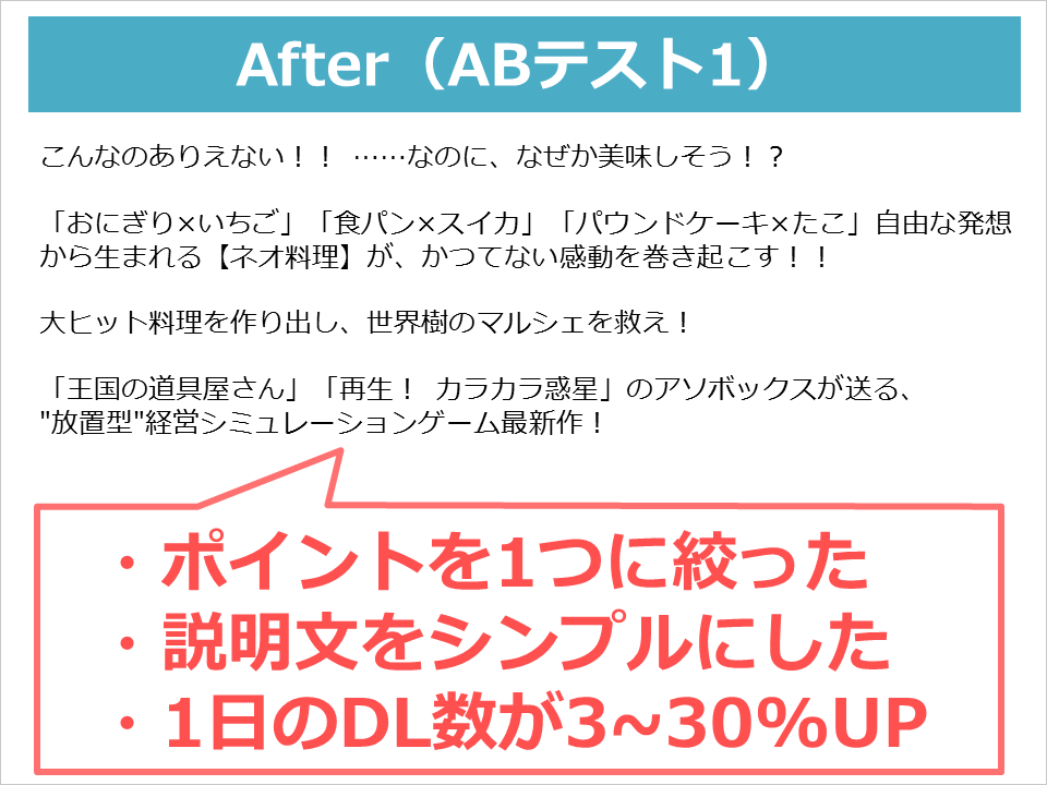 asobox_abtest01_after