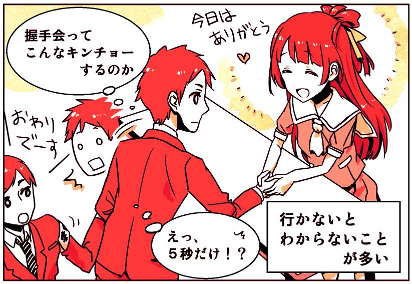 cheerz_manga_handshake