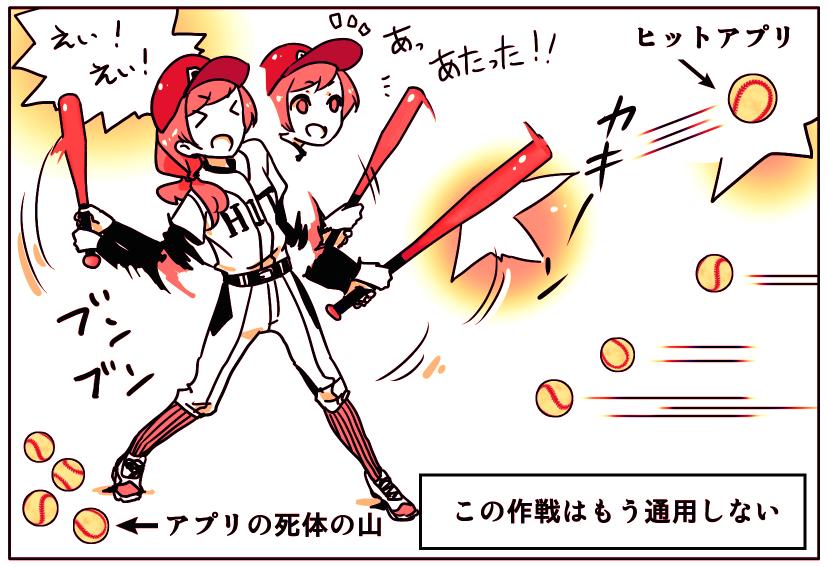 ignis_manga_baseball