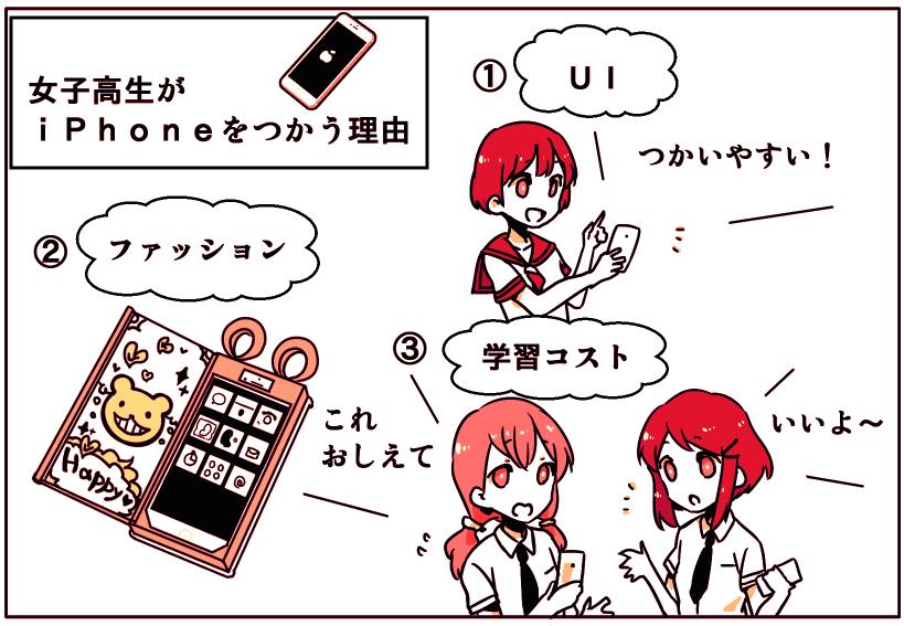 jknewiphone_manga_3reazon