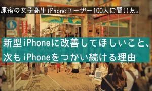 jknewiphone_title