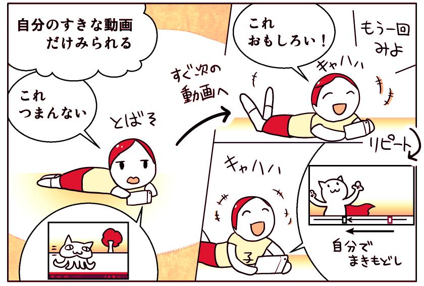 smaphokids_manga02
