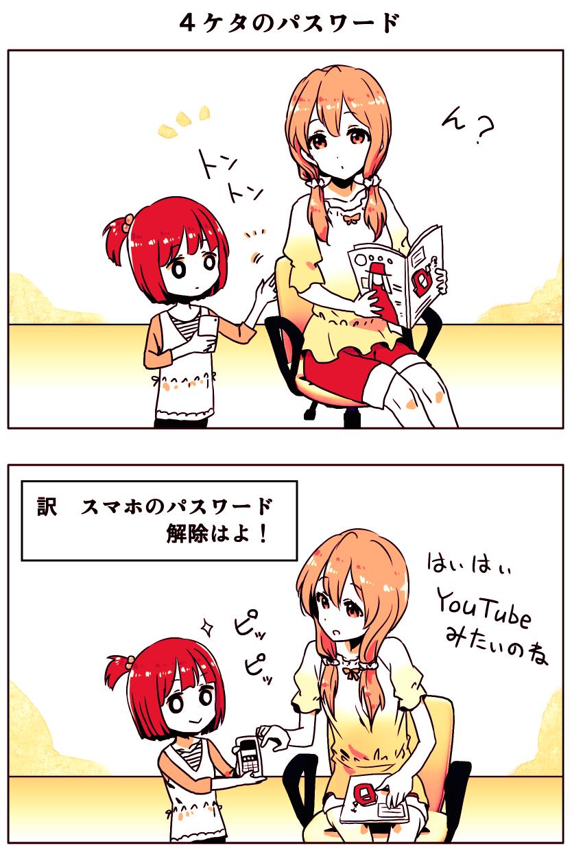 smaphokids_manga_pass