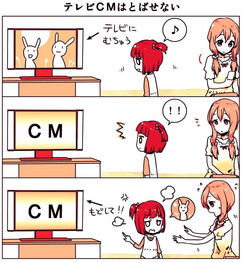 smaphokids_manga_tvcm