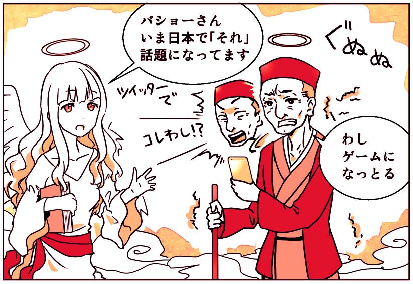 matsuobasho_manga