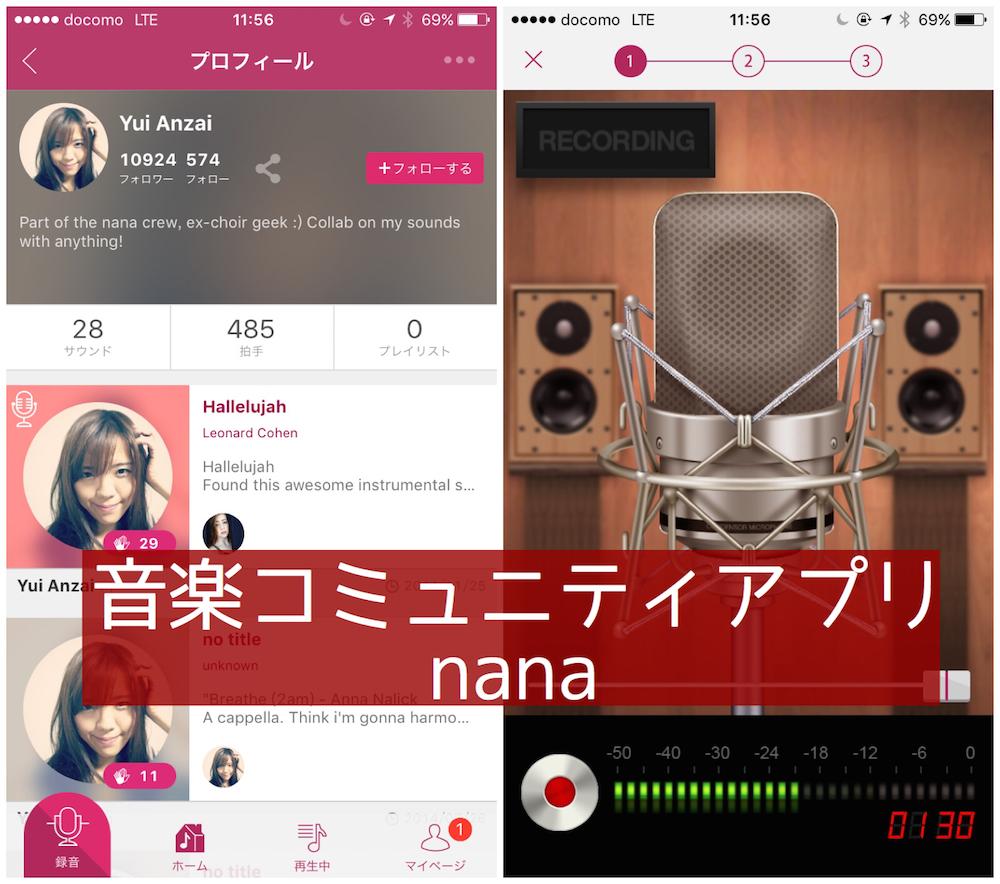 nana_ss