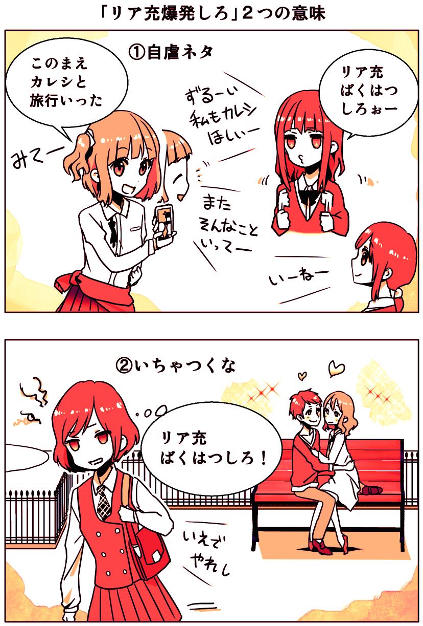 riajyu_manga_2word