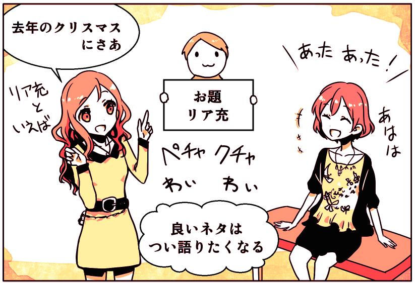 riajyu_manga_research