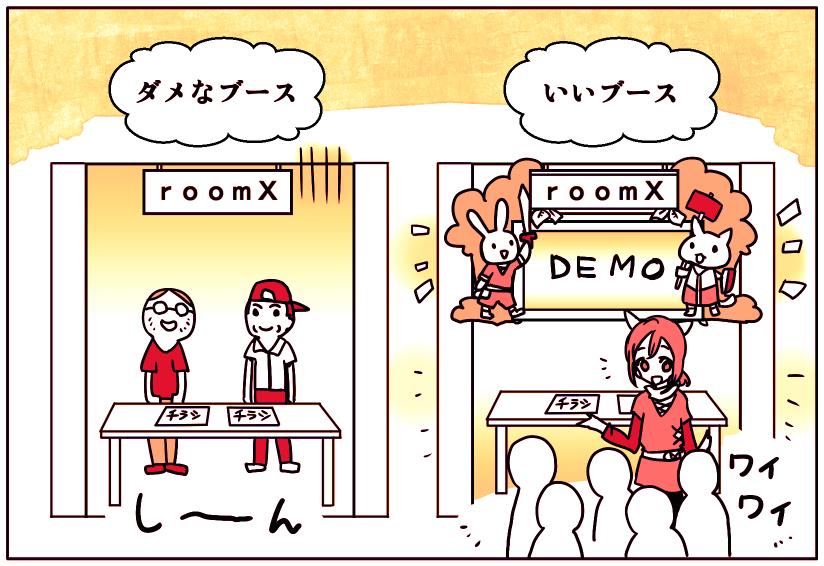room6_manga_event