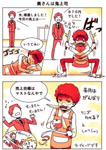 room6_manga_wife