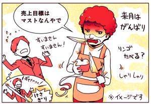 room6_manga_wife2