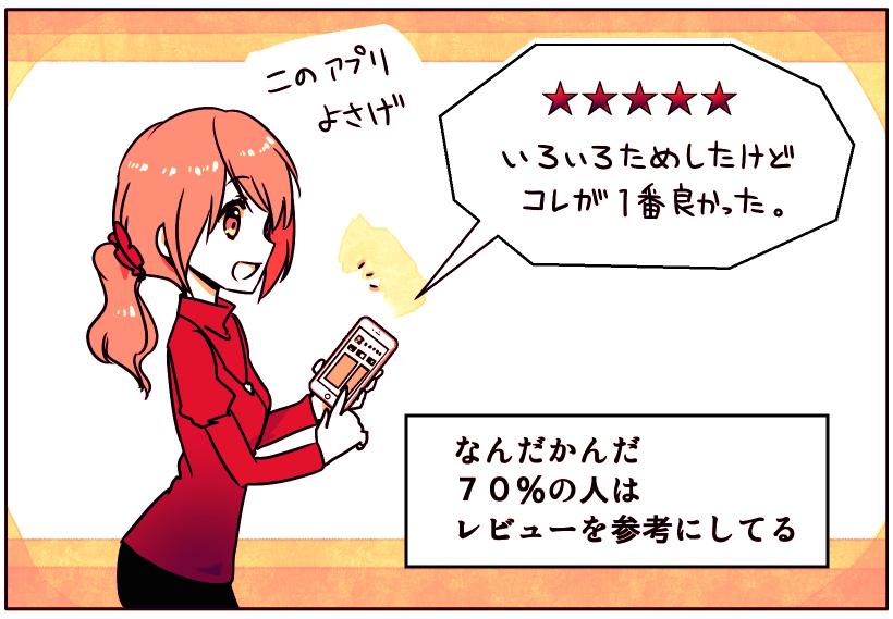 appreview_manga01