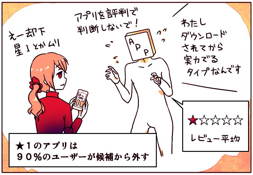 appreview_manga02