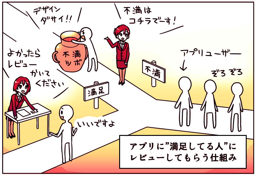 appreview_manga04