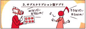 nend_manga_ad2016_point03