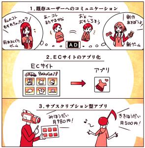 nend_manga_ad_2016point