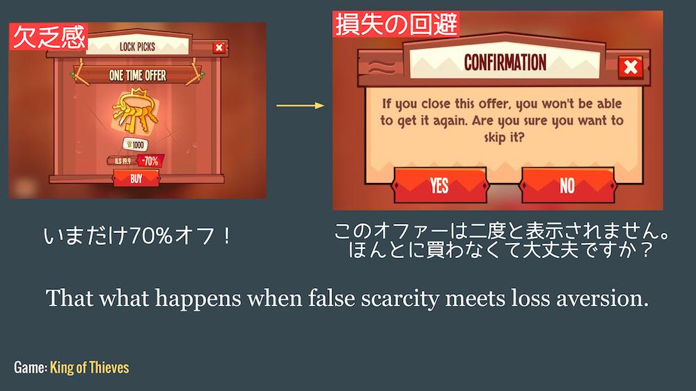 game-psychology17