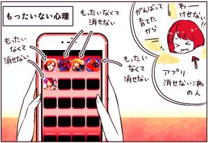 game-psychology_manga_endowment
