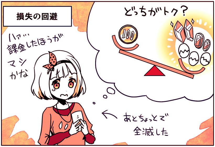 game-psychology_manga_loss