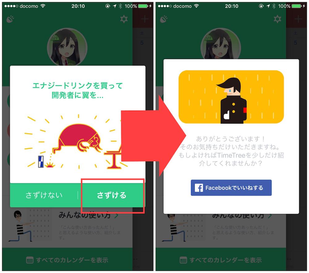 timetree_facebook
