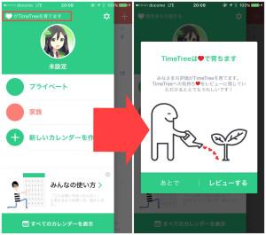 timetree_review